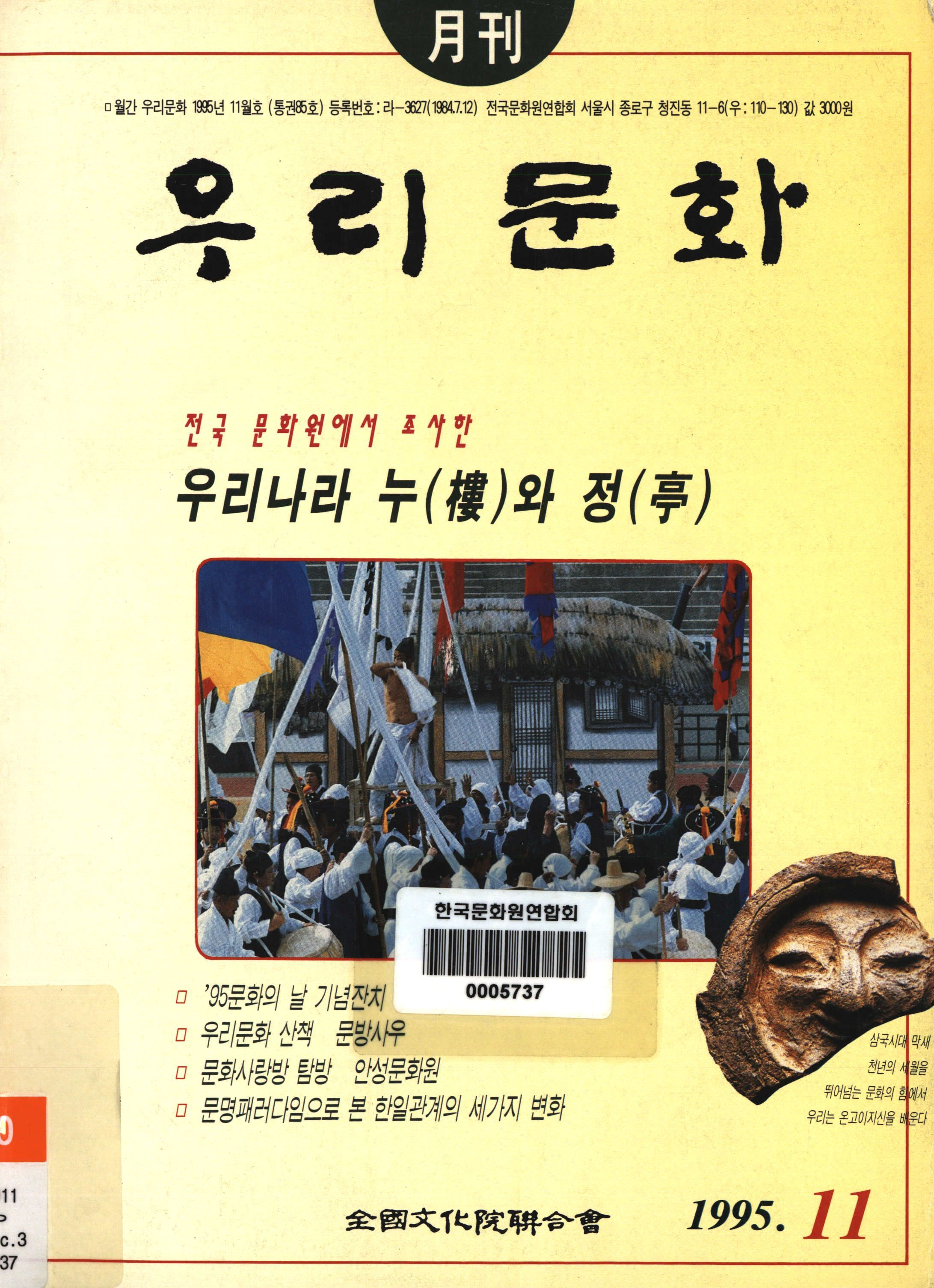 월간우리문화 1995년 11월호 통권 제85호