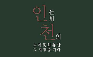 인천의 고려문화유산, 그 현장을 가다