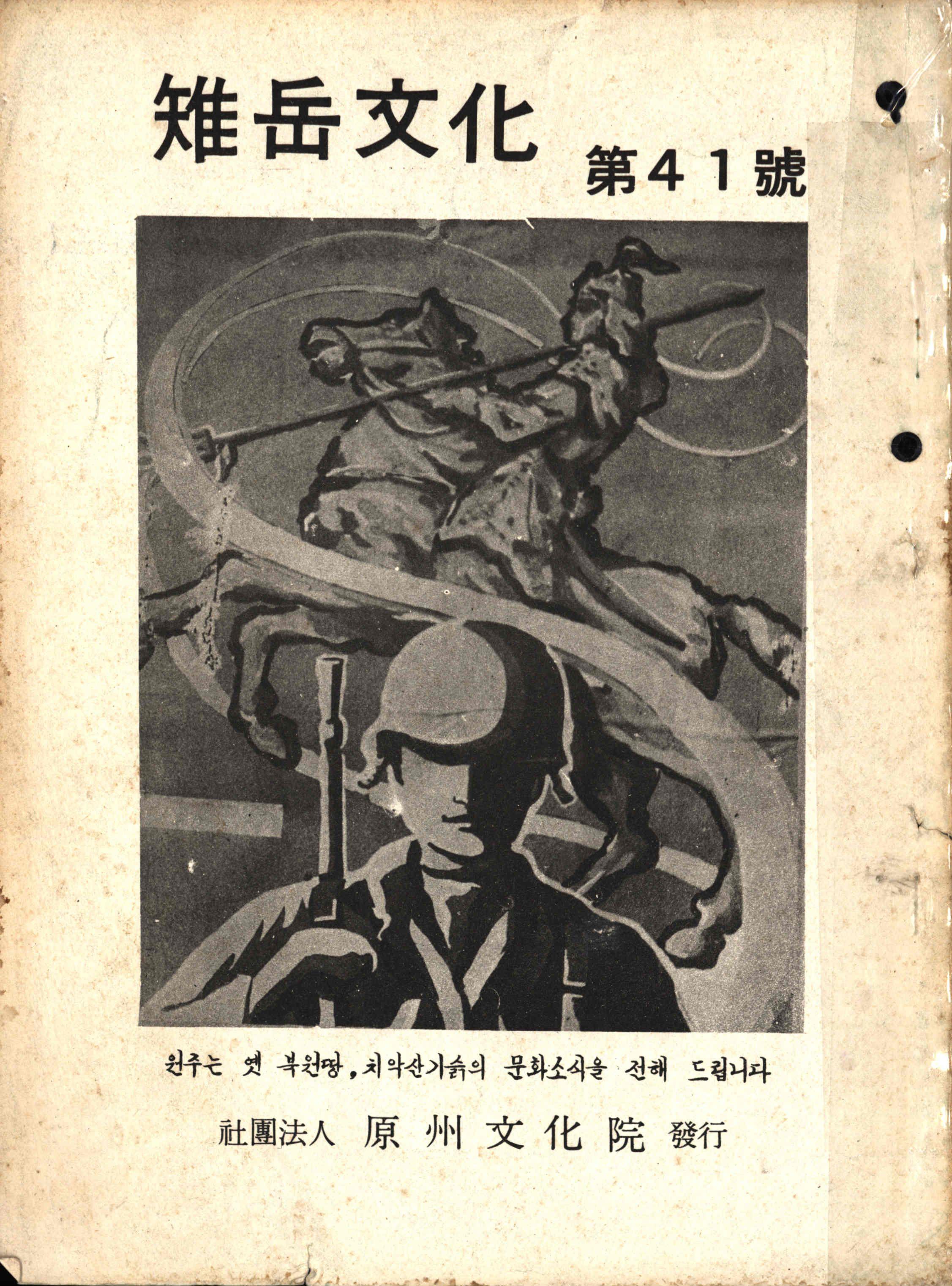 雉岳文化 第41號