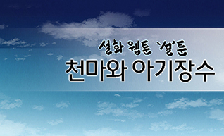 설화 웹툰 '설'툰 천마와 아기장수