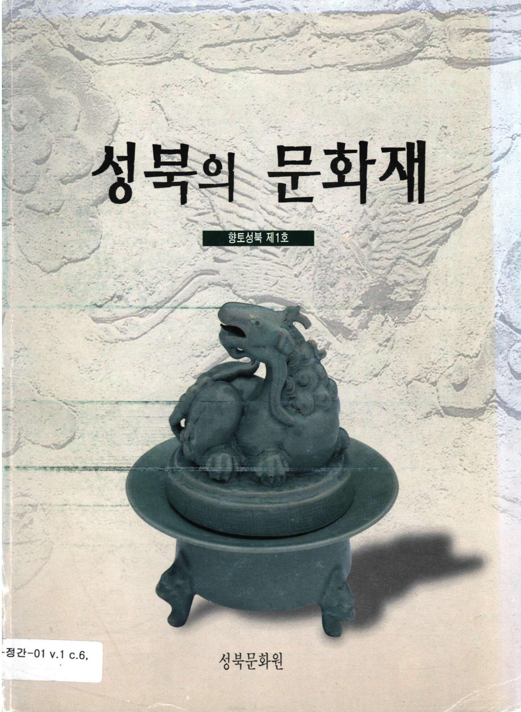 성북의 문화재(향토성북)