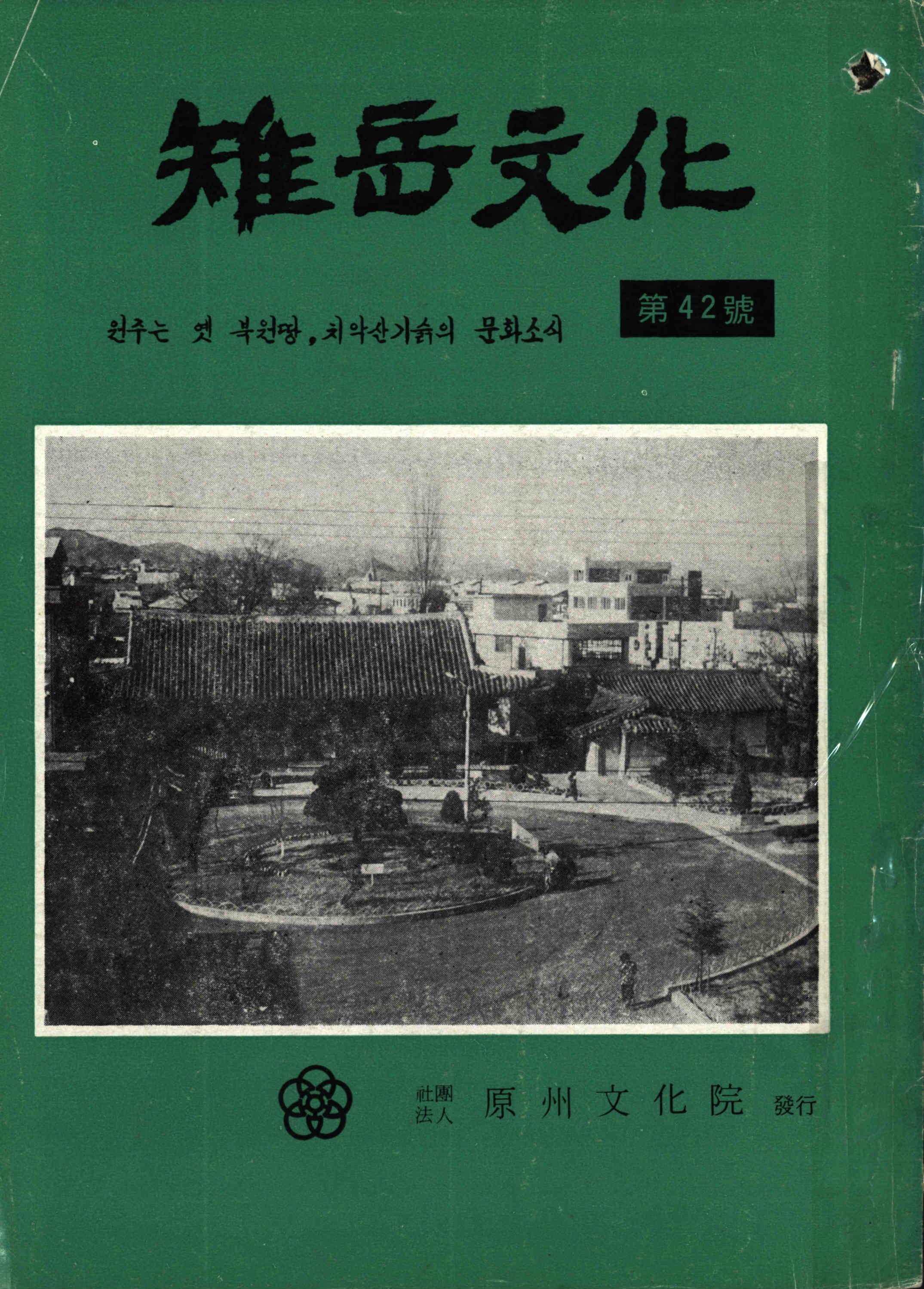 雉岳文化 第42號