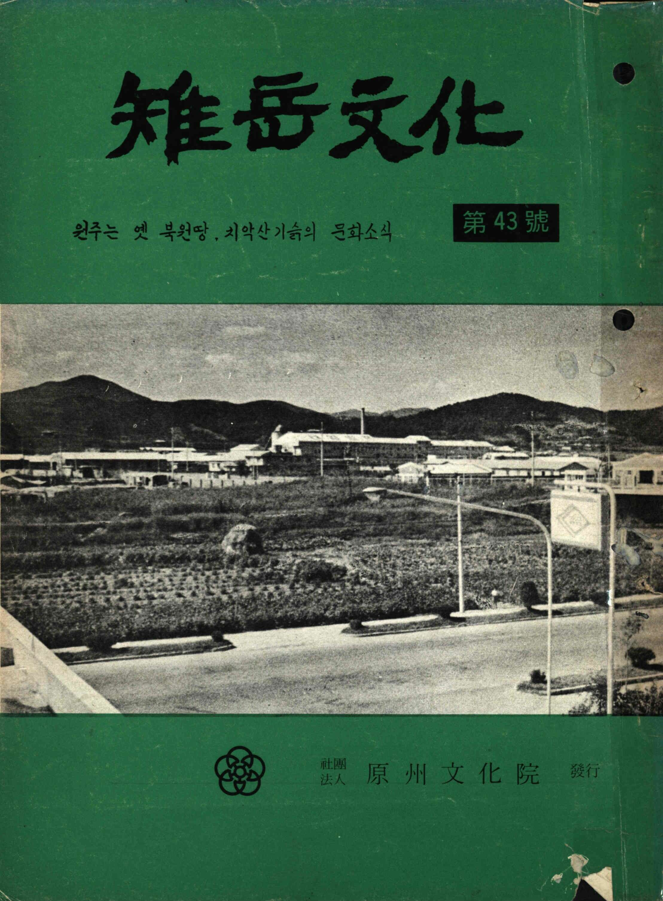 雉岳文化 第43號