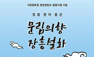 장흥 땅이 품은 '문림의 향, 장흥설화'