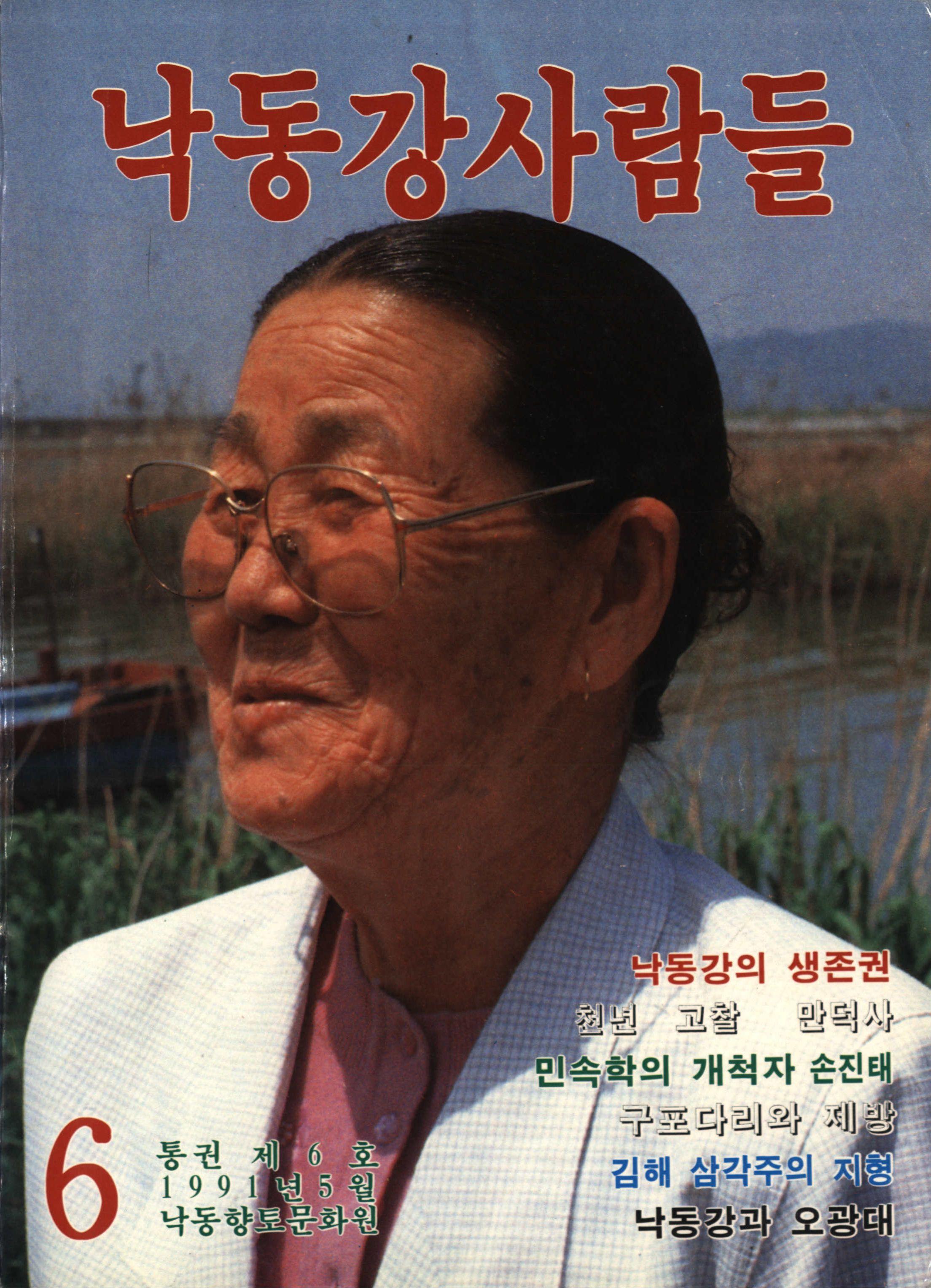 제6호 향토문화지 낙동강 사람들