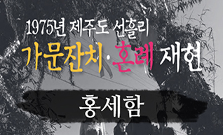 1975년 제주도 선흘리 가문잔치·혼례 재현 '홍세함'