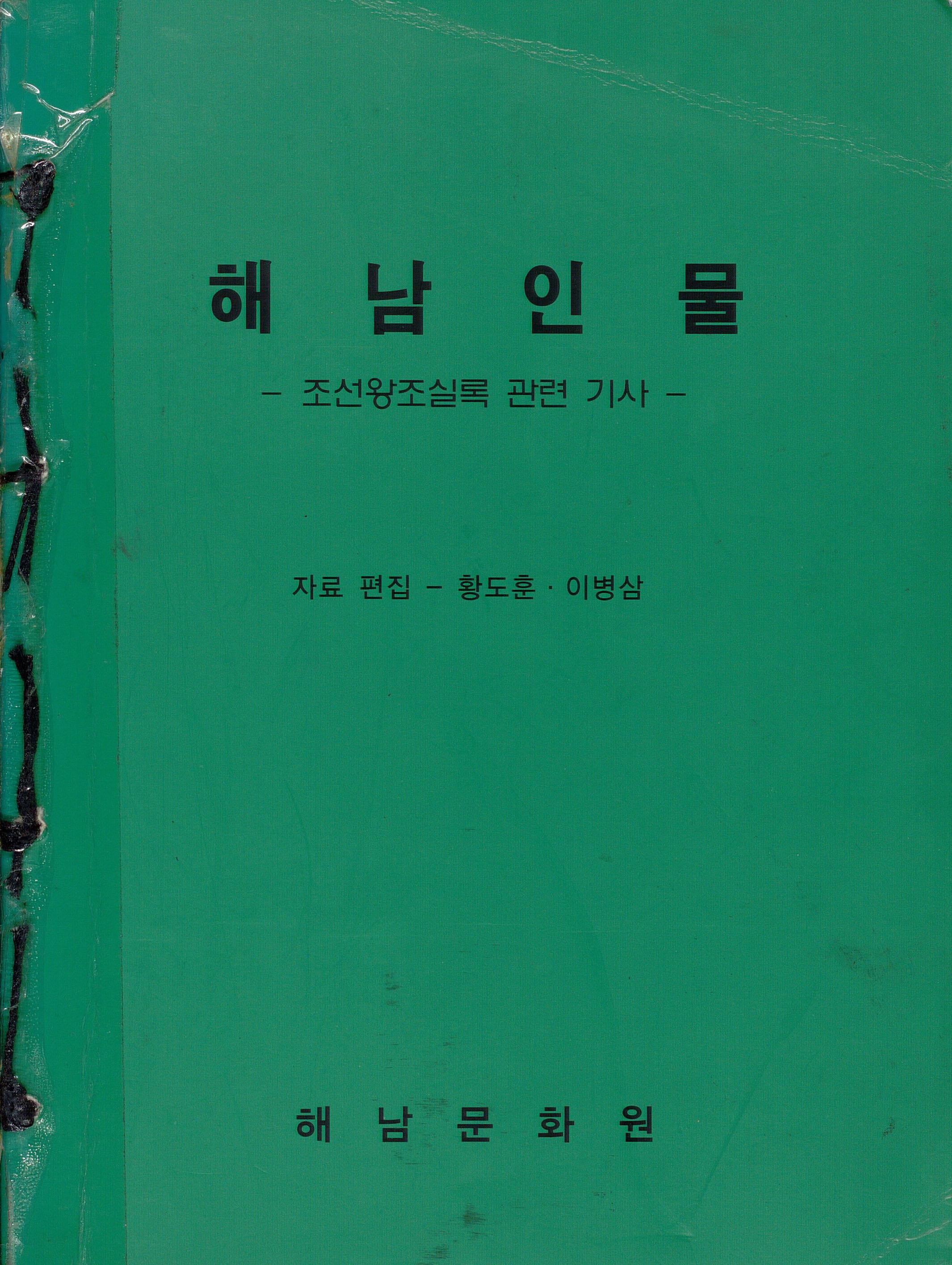 해남인물-조선왕조실록관련기사-+ (보완편)