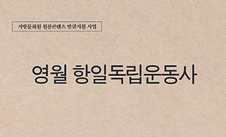 영월 항일독립운동사