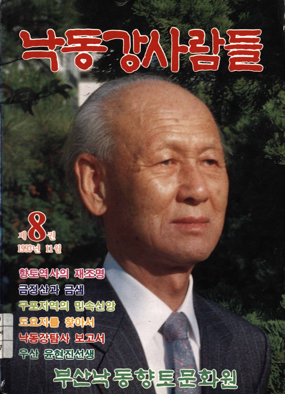 제8호 향토문화지 낙동강 사람들