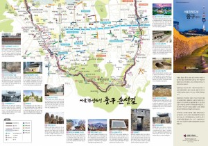 서울한양도성 중구 투어 리플렛 (앞면)