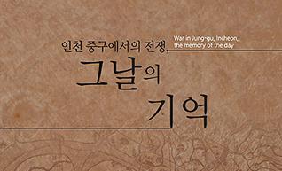인천 중구에서의 전쟁, 그날의 기억