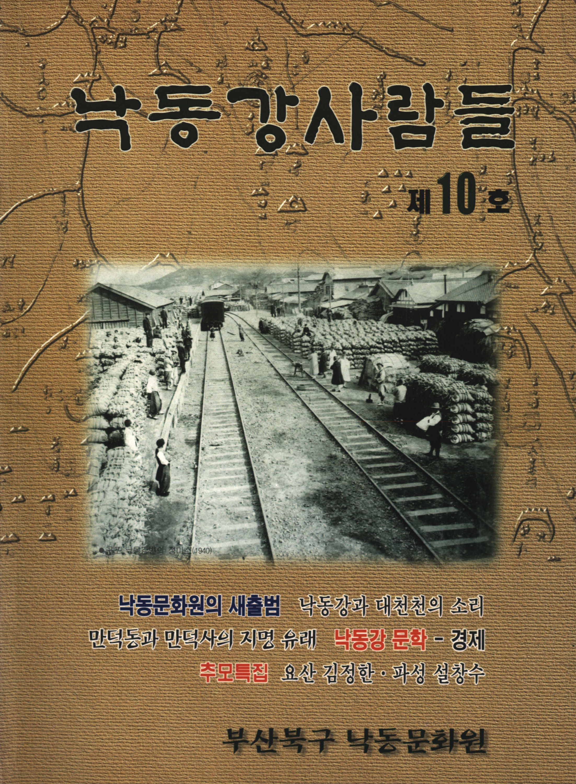 제10호 향토문화지 낙동강 사람들
