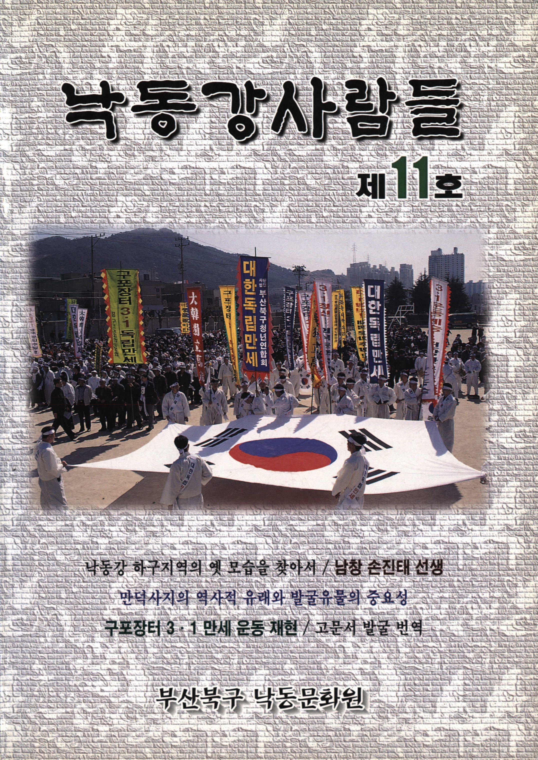 제11호 향토문화지 낙동강 사람들