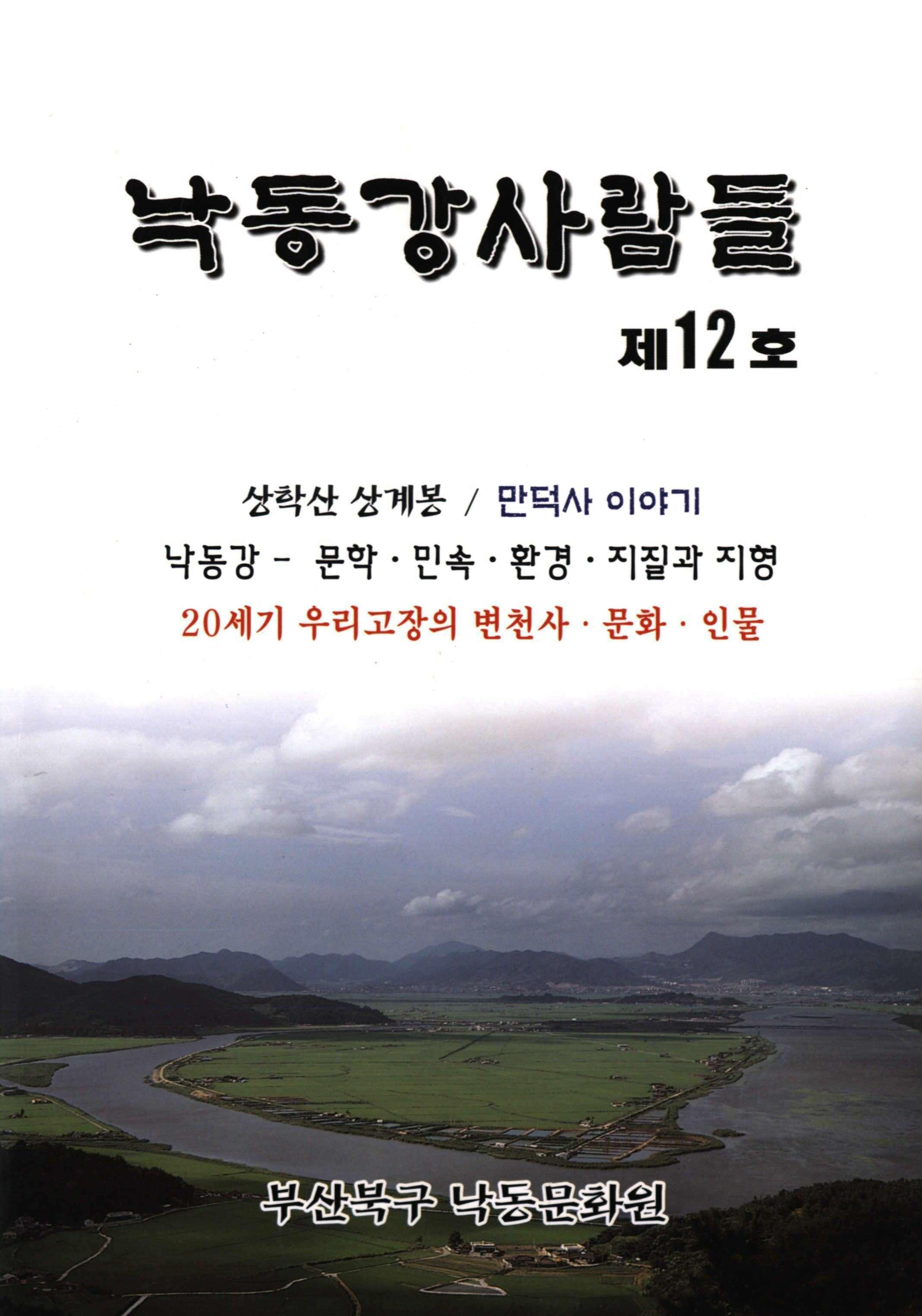 제12호 향토문화지 낙동강 사람들