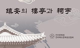 鎭安의 樓亭과 祠宇 (진안의 누정과 사우)