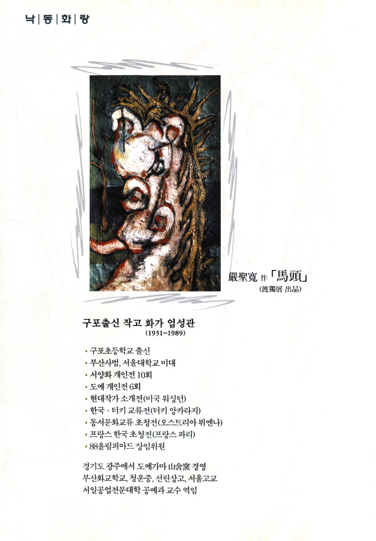 제13호 향토문화지 낙동강 사람들