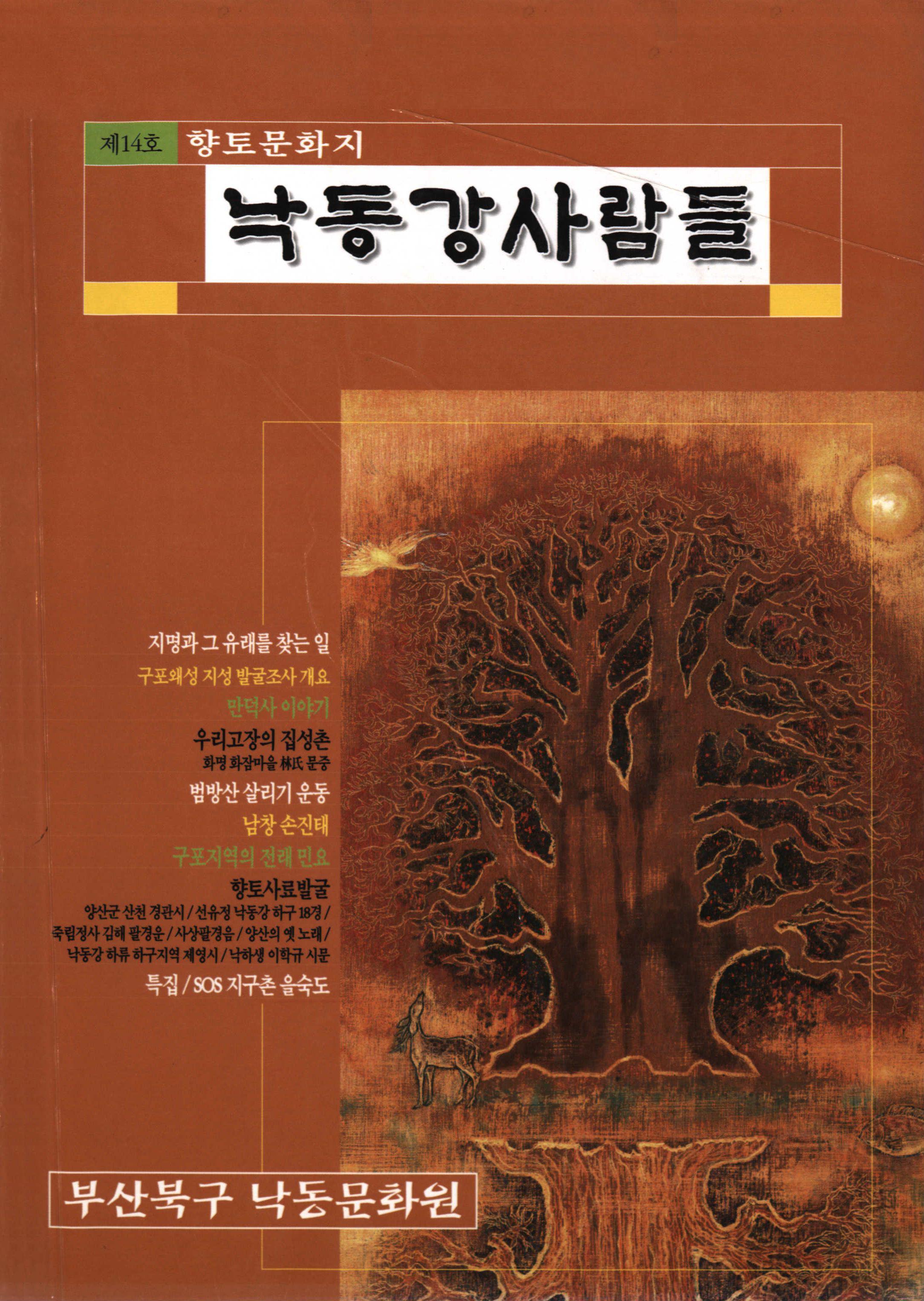 제14호 향토문화지 낙동강 사람들