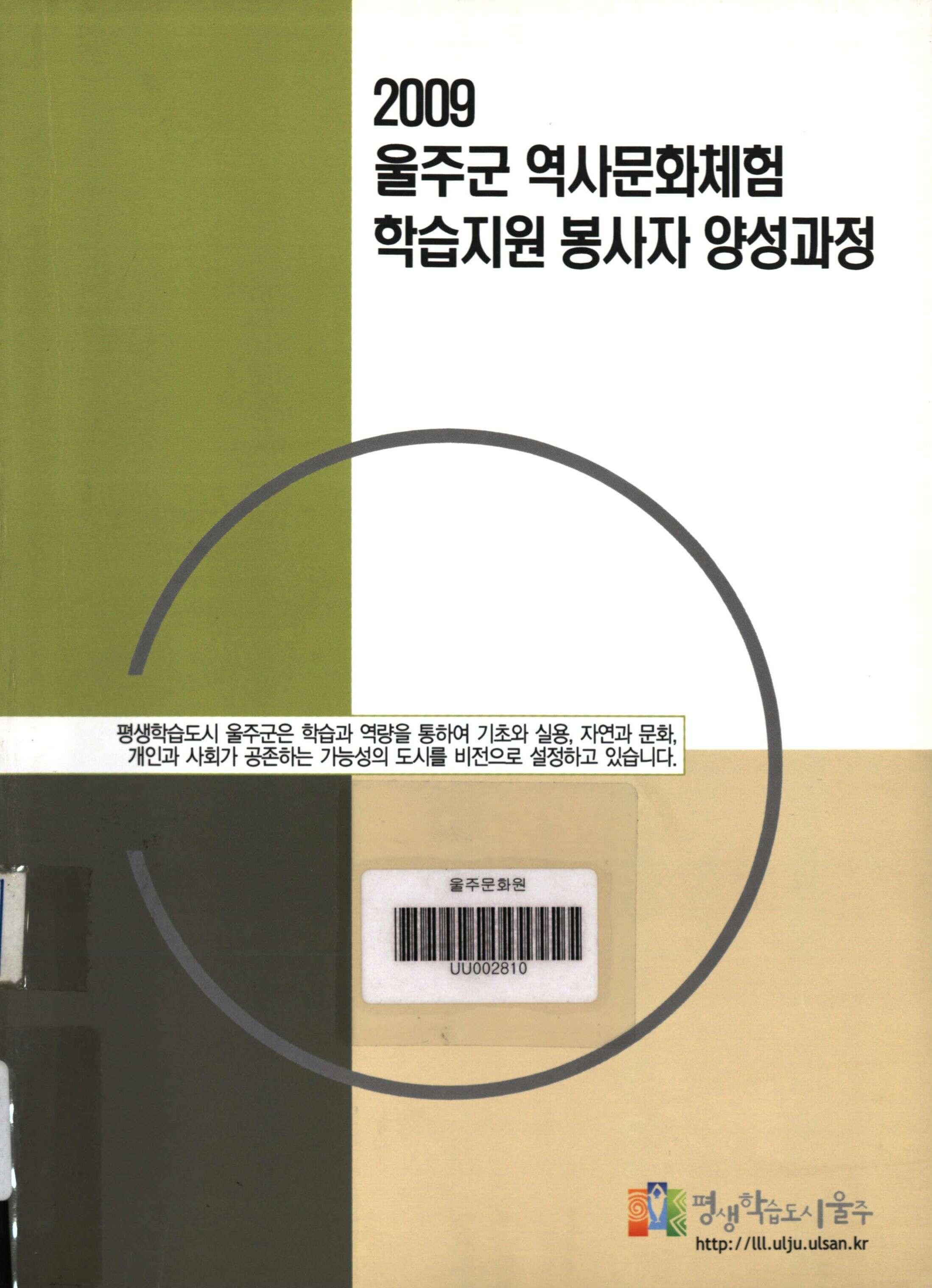 (2009) 울주군 역사문화체험 학습지원 봉사자 양성과정