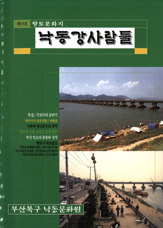 제15호 향토문화지 낙동강 사람들