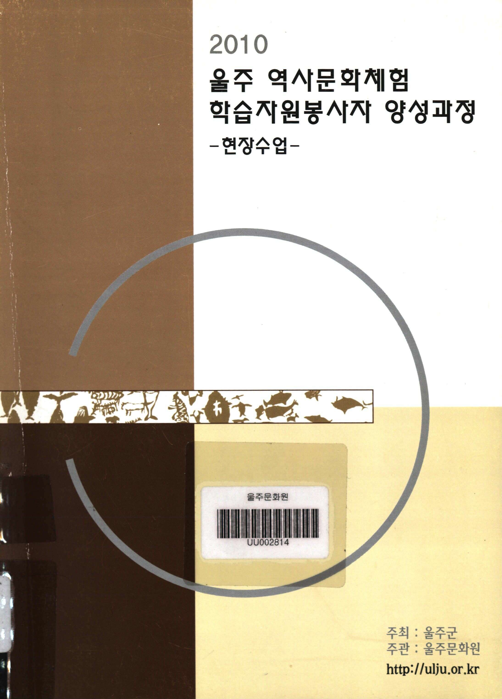(2010) 울주 역사문화체험 학습자원봉사자 양성과정 -현장수업-