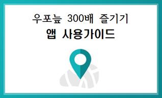 창녕 우포늪 (앱가이드)