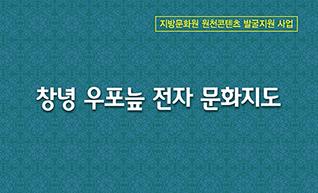 창녕 우포늪 (전자지도)