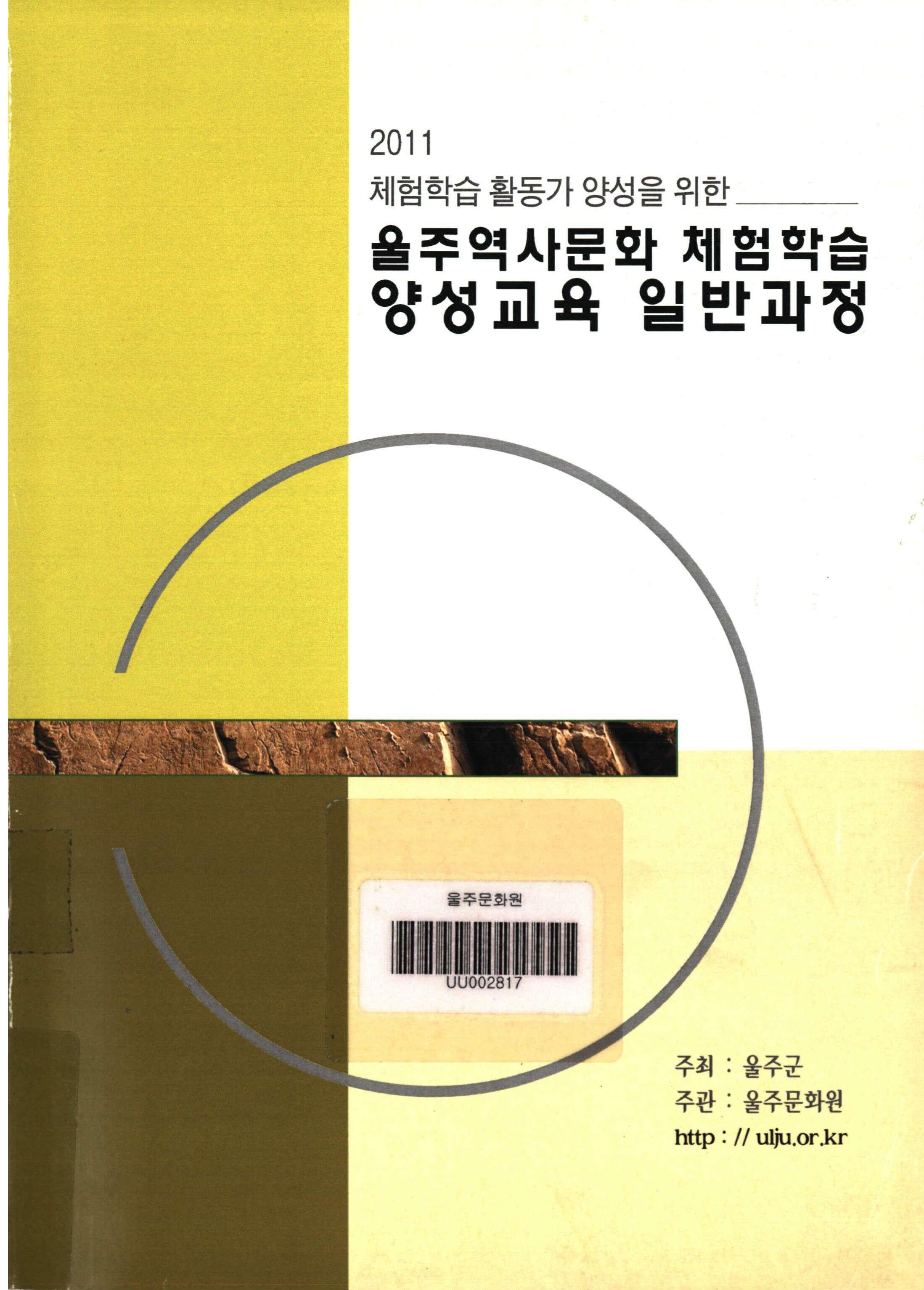 (2011 체험학습 활동가 양성을 위한) 울주역사문화 체험학습 양성교육 일반과정