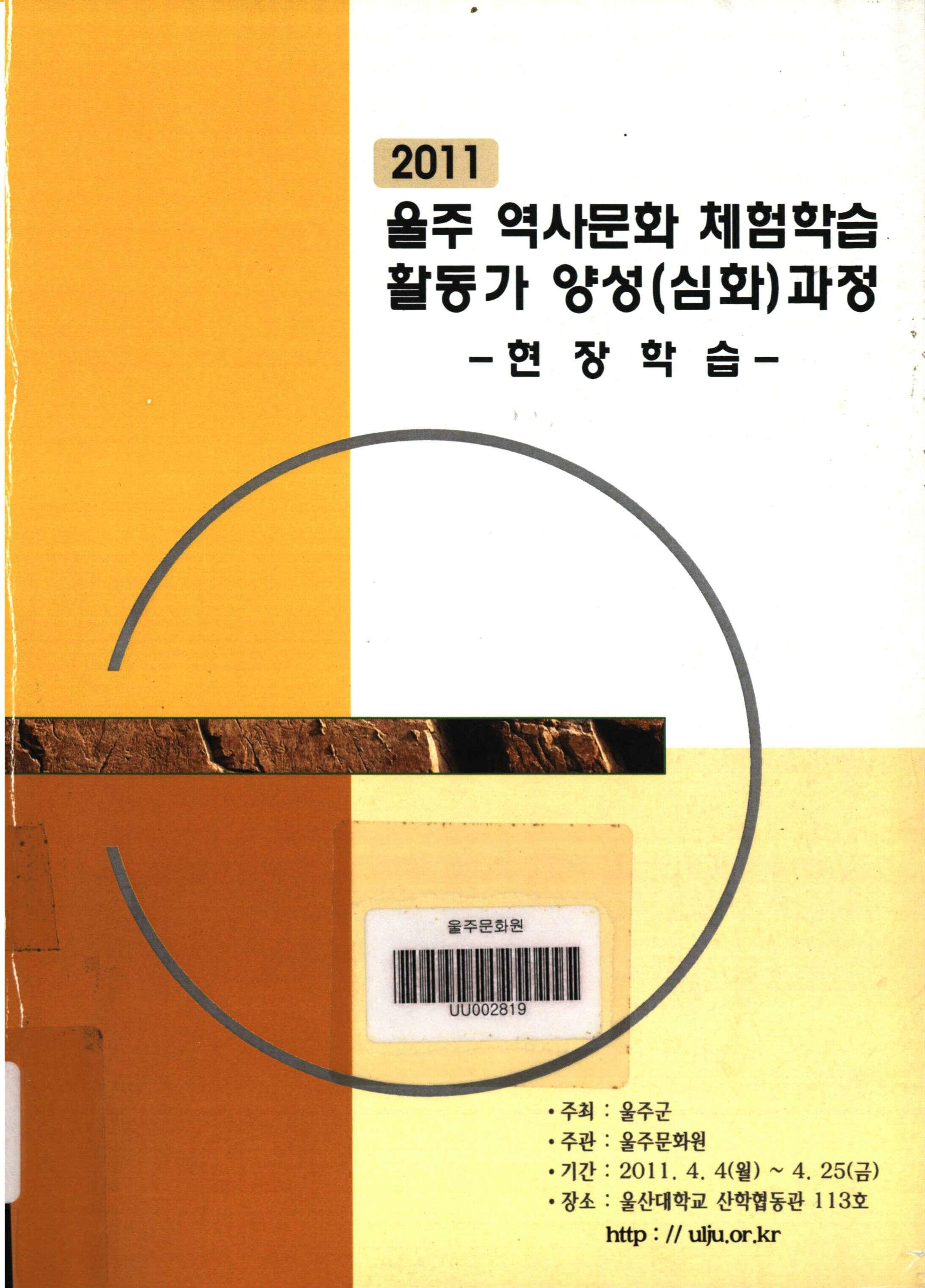 (2011) 울주 역사문화 체험학습 활동가 양성(심화)과정 -현장학습-