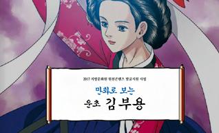만화로 보는 운초 김부용