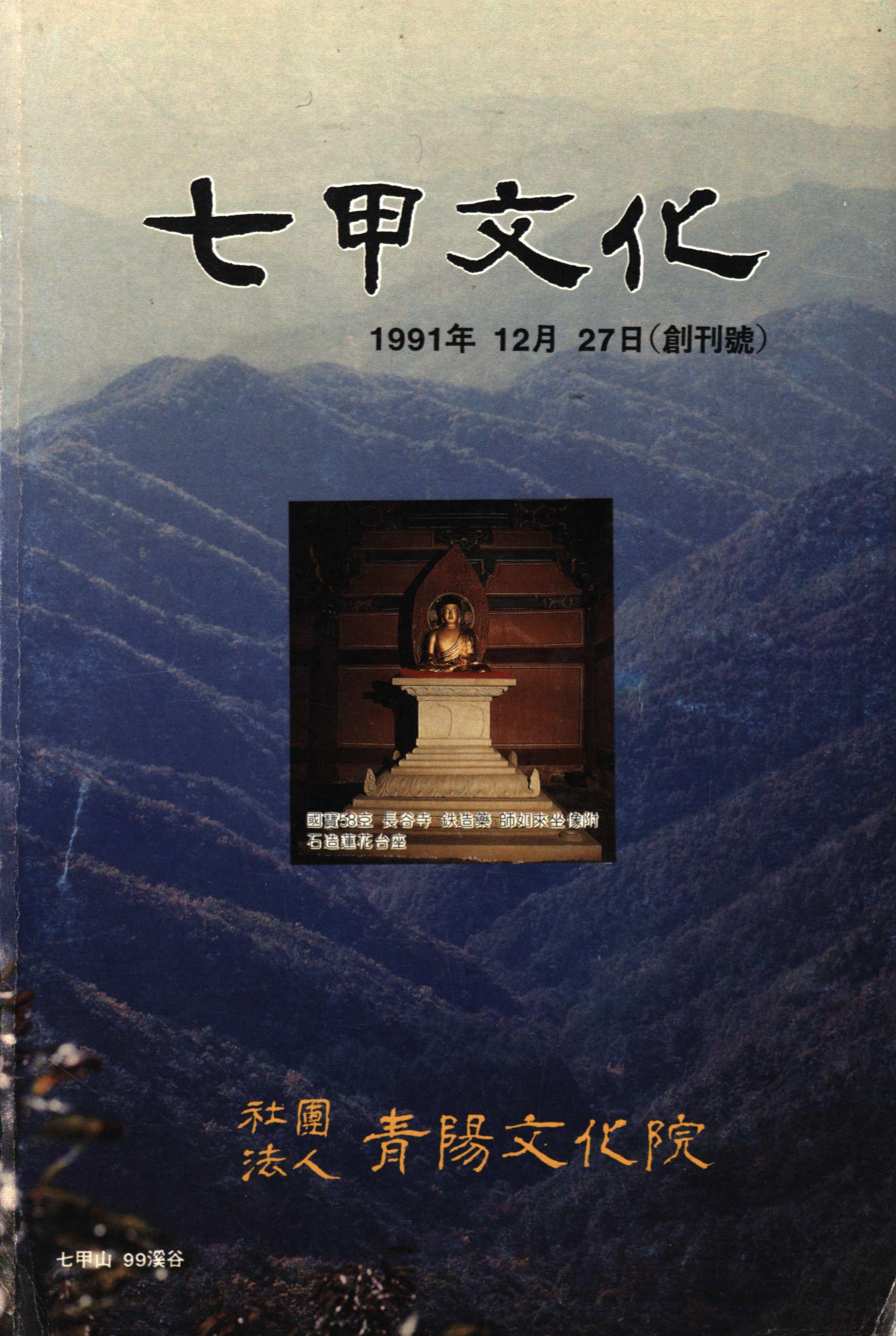 七甲文化 (칠갑문화) 창간호