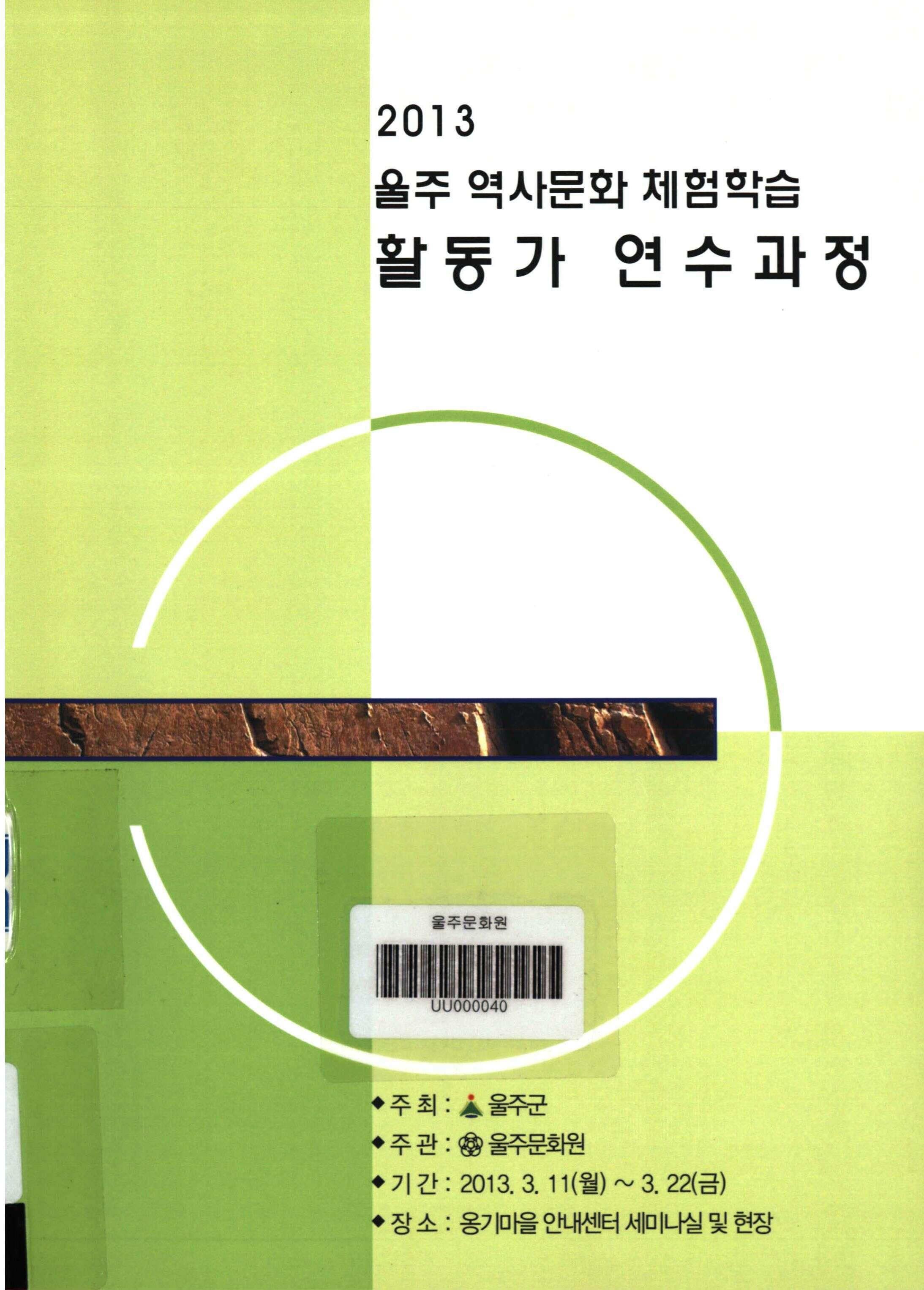 (2013 울주 역사문화 체험학습) 활동가 연수과정