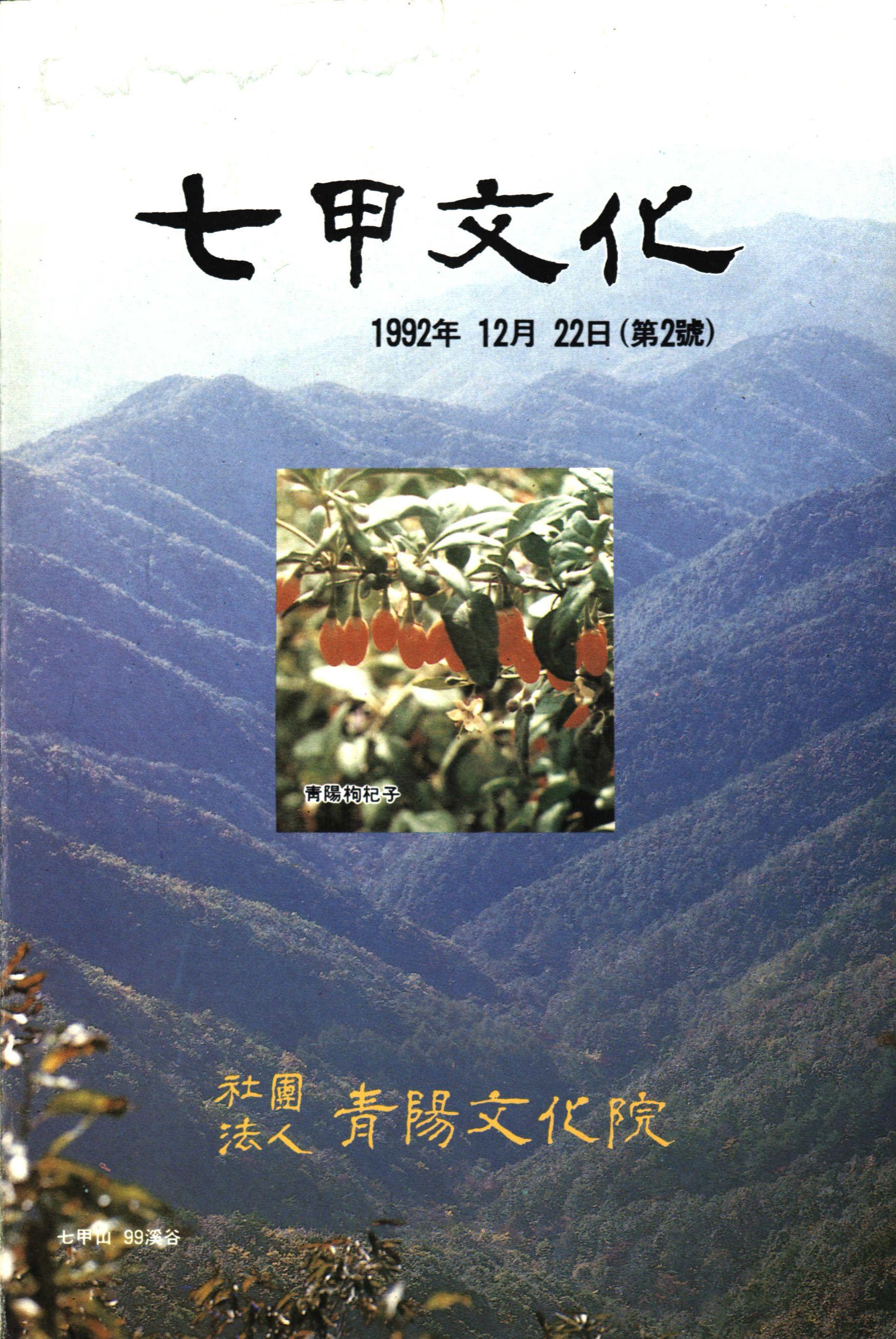 七甲文化 (칠갑문화) 제2호
