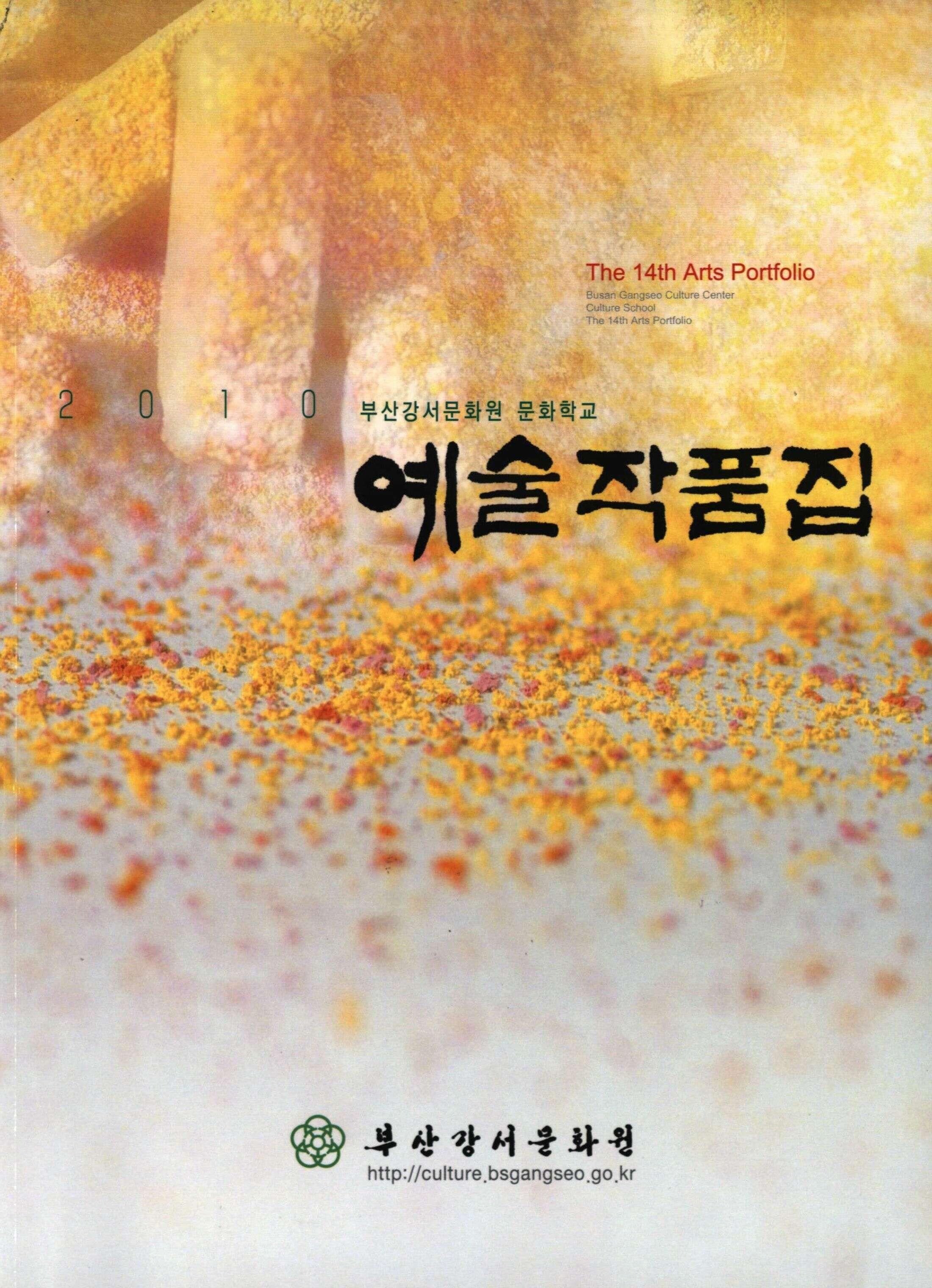 2010 부산강서문화원문화학교 예술작품집