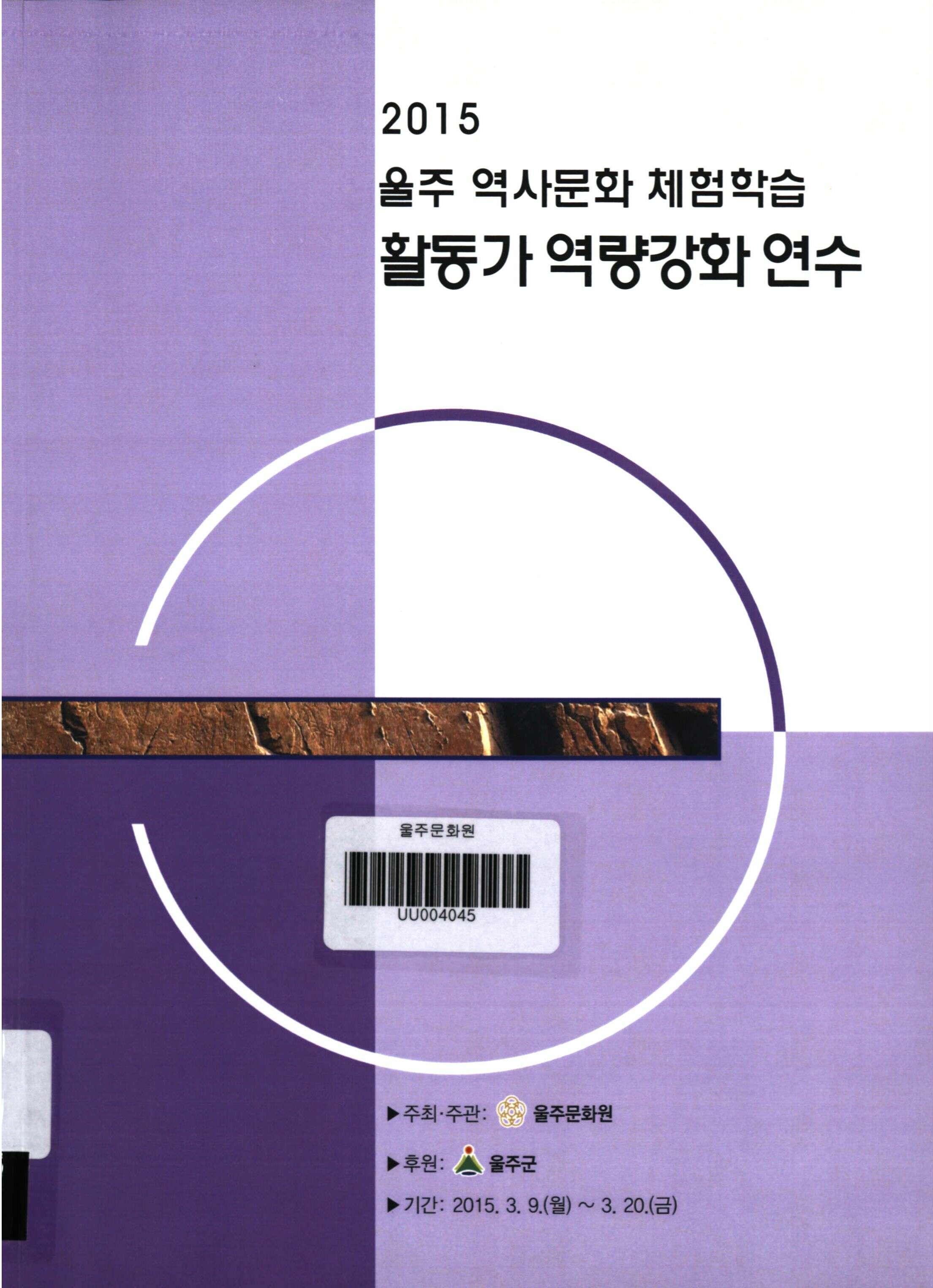 (2015 울주 역사문화 체험학습) 활동가 역량강화 연수