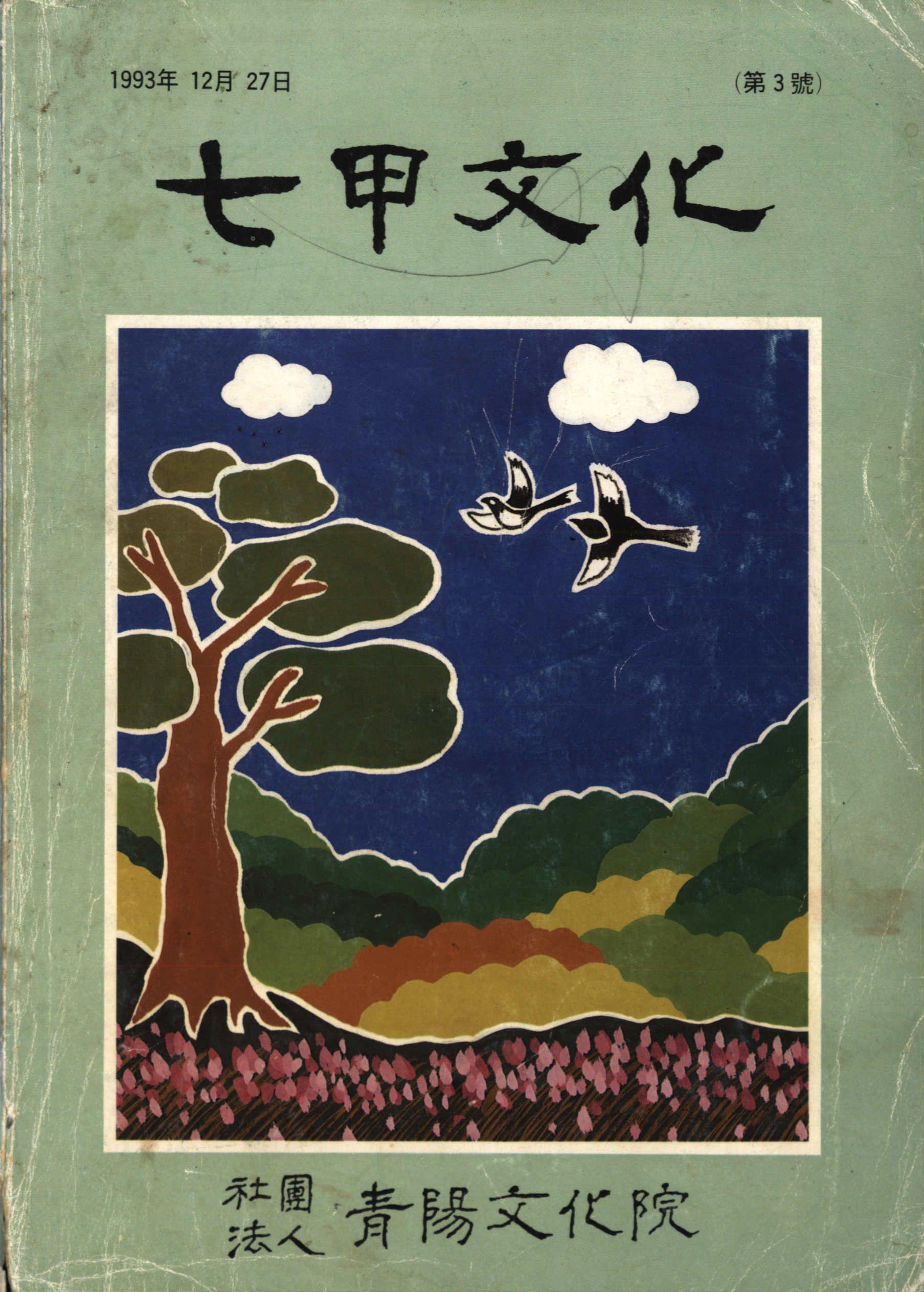 七甲文化 (칠갑문화) 제3호