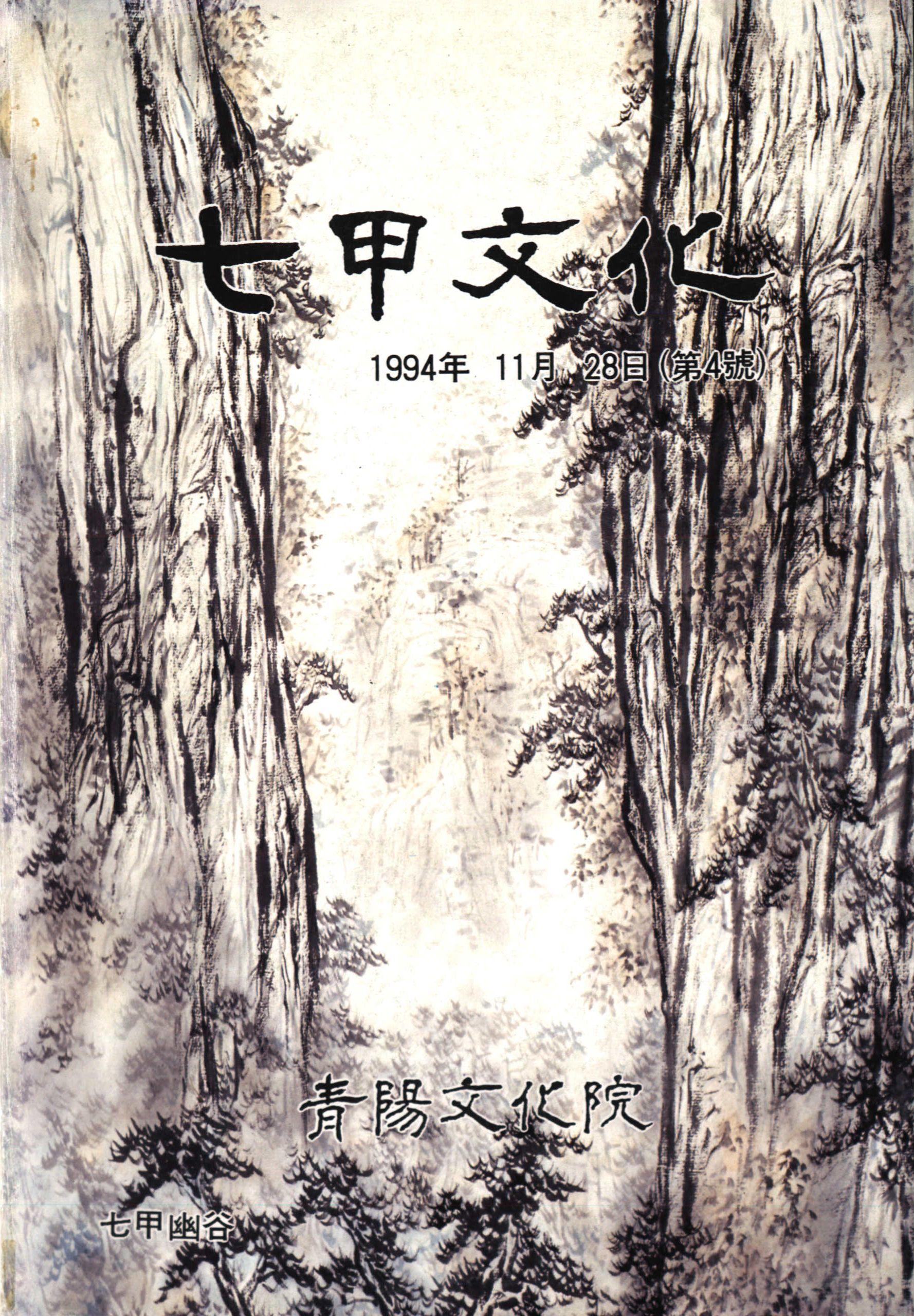 七甲文化 (칠갑문화) 제4호