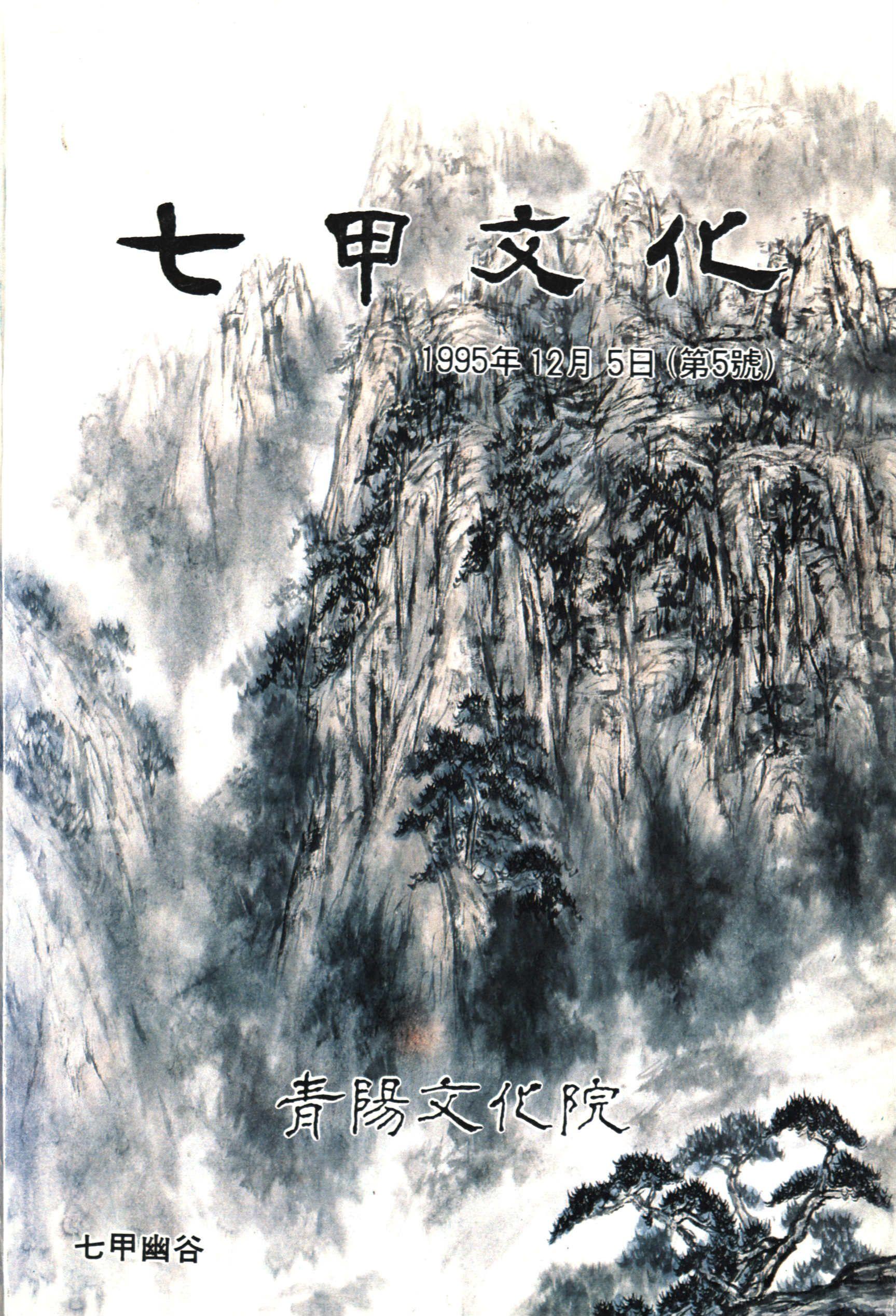 七甲文化 (칠갑문화) 제5호