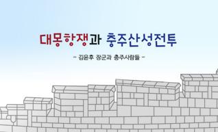 대몽항쟁과 충주산성전투 '김윤후 장군과 충주사람들'