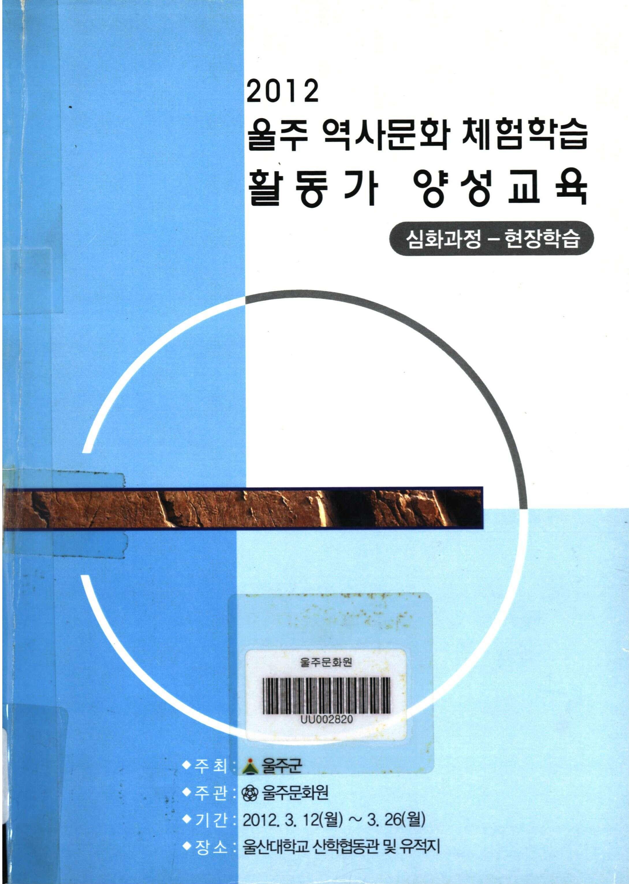 2012 울주 역사문화 체험학습 활동가 양성교육 : 심화과정-현장학습
