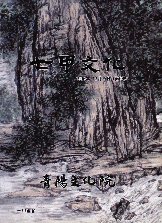 七甲文化 (칠갑문화) 제6호