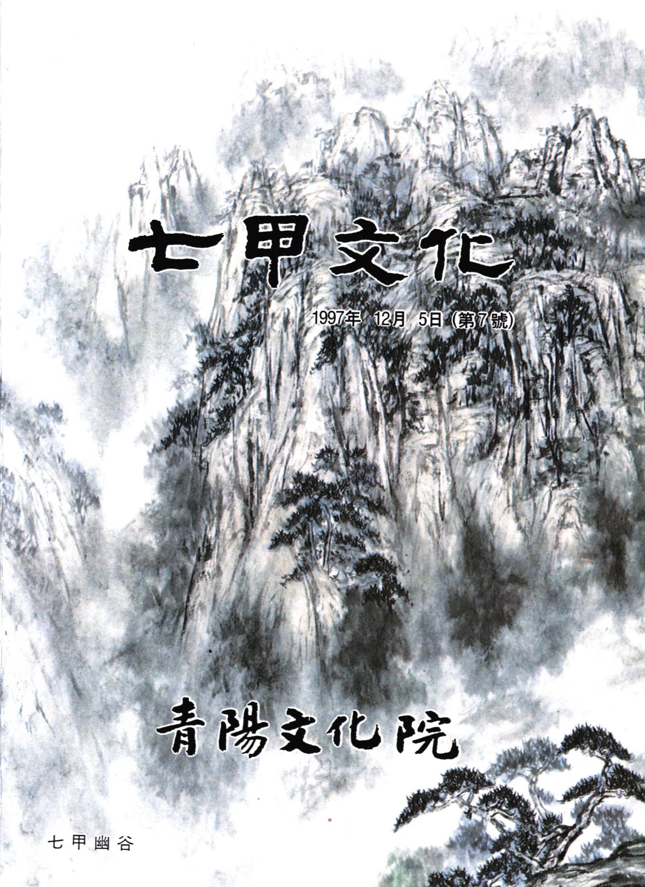 七甲文化 (칠갑문화) 제7호