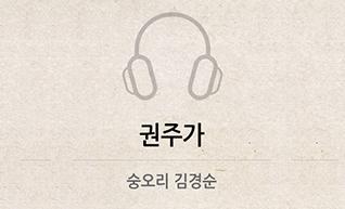 칠곡의 소리, 디지털로 기록하다
