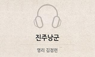 칠곡의 소리, 진주낭군(영리 김점련)
