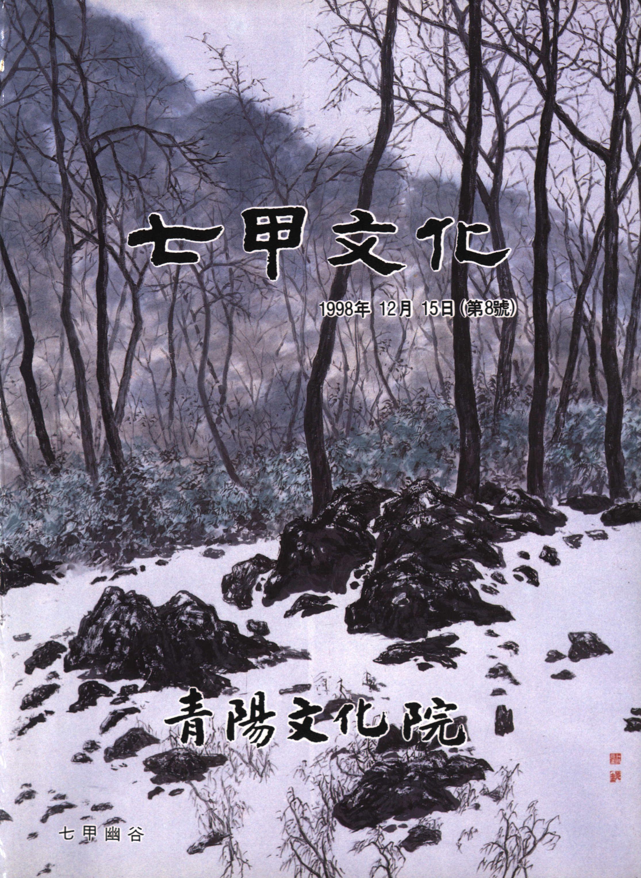 七甲文化 (칠갑문화) 제8호