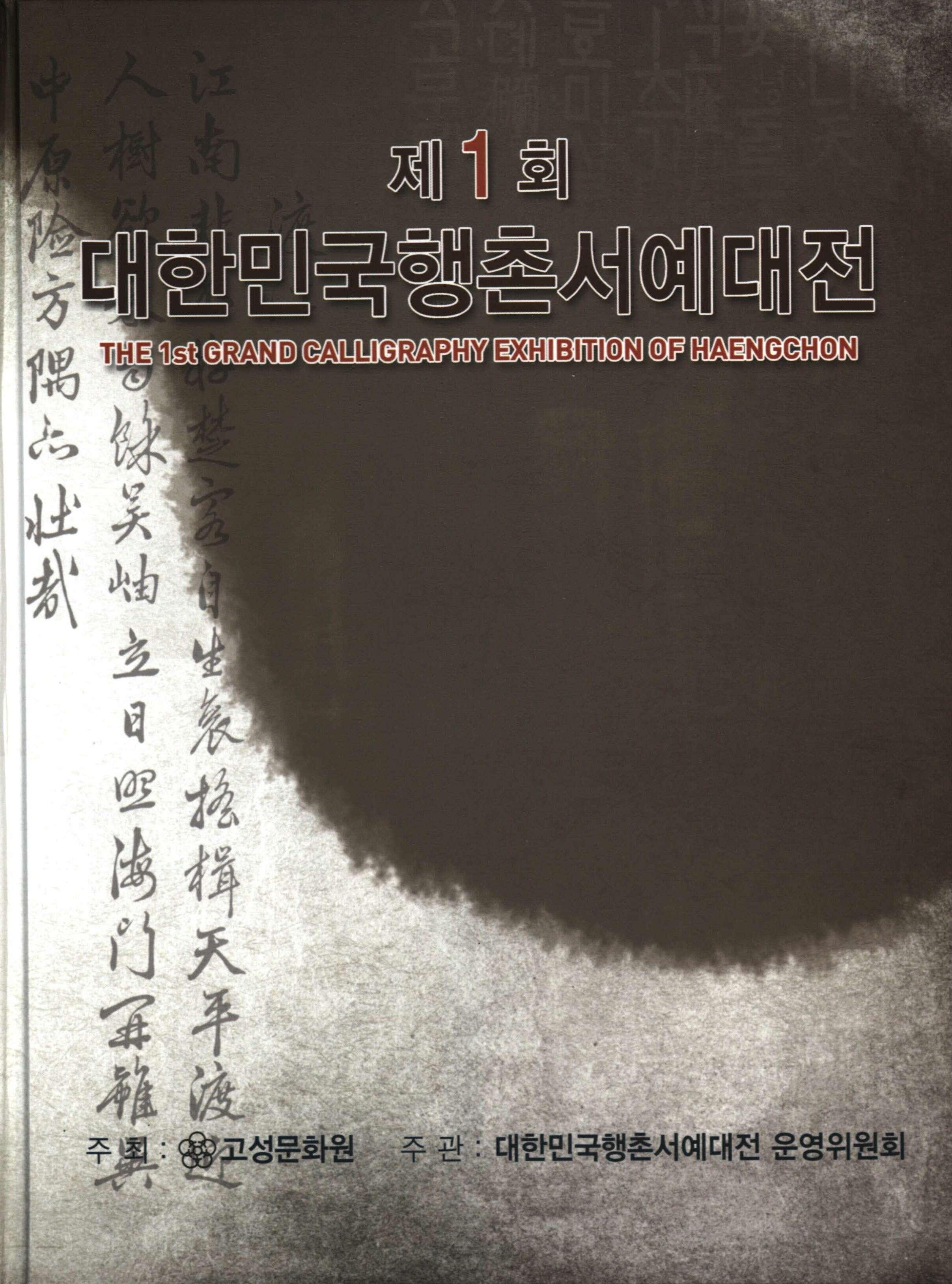 대한민국행촌서예대전 제1회