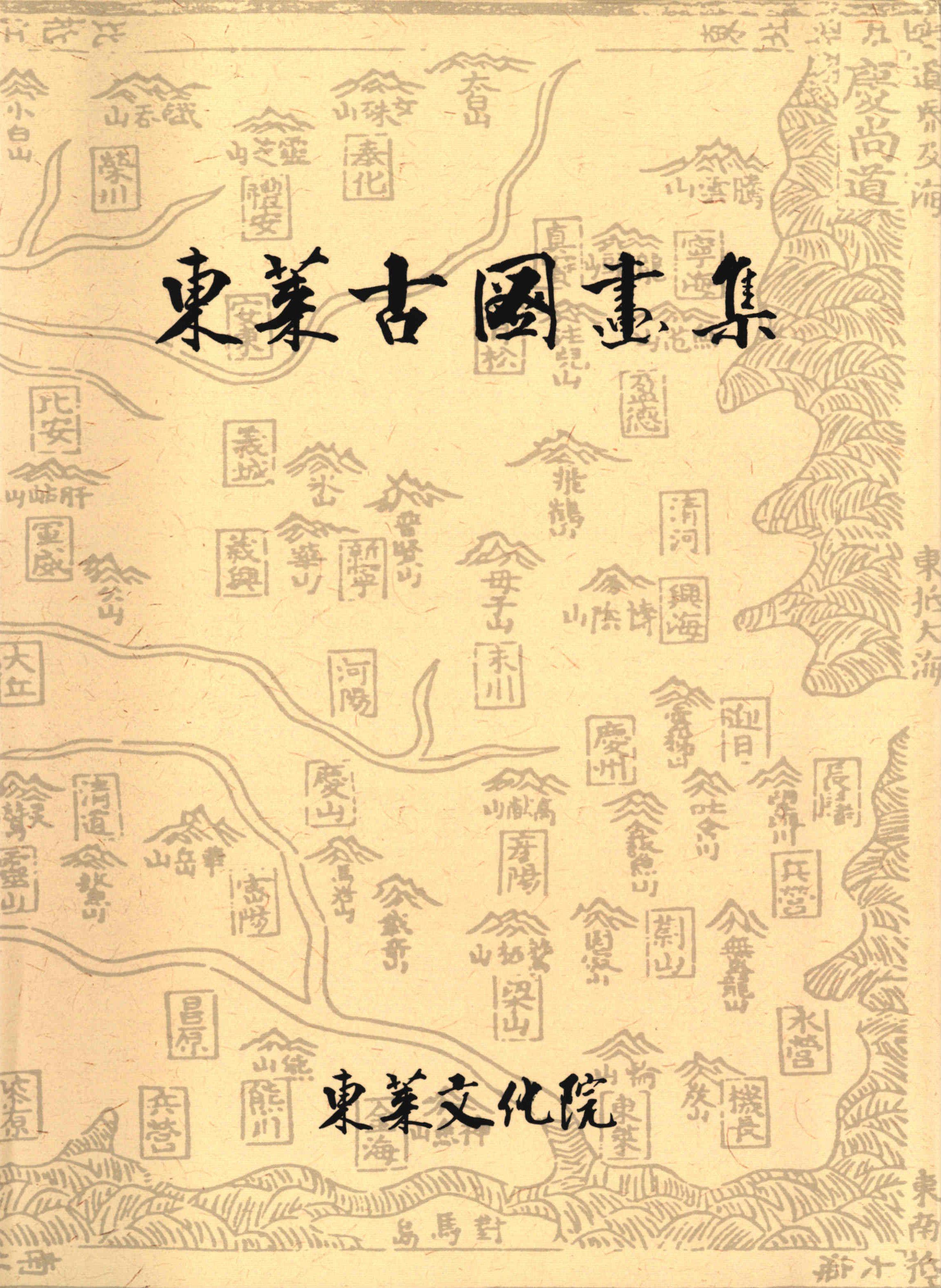 東萊古圖畵集(동래고도화집)