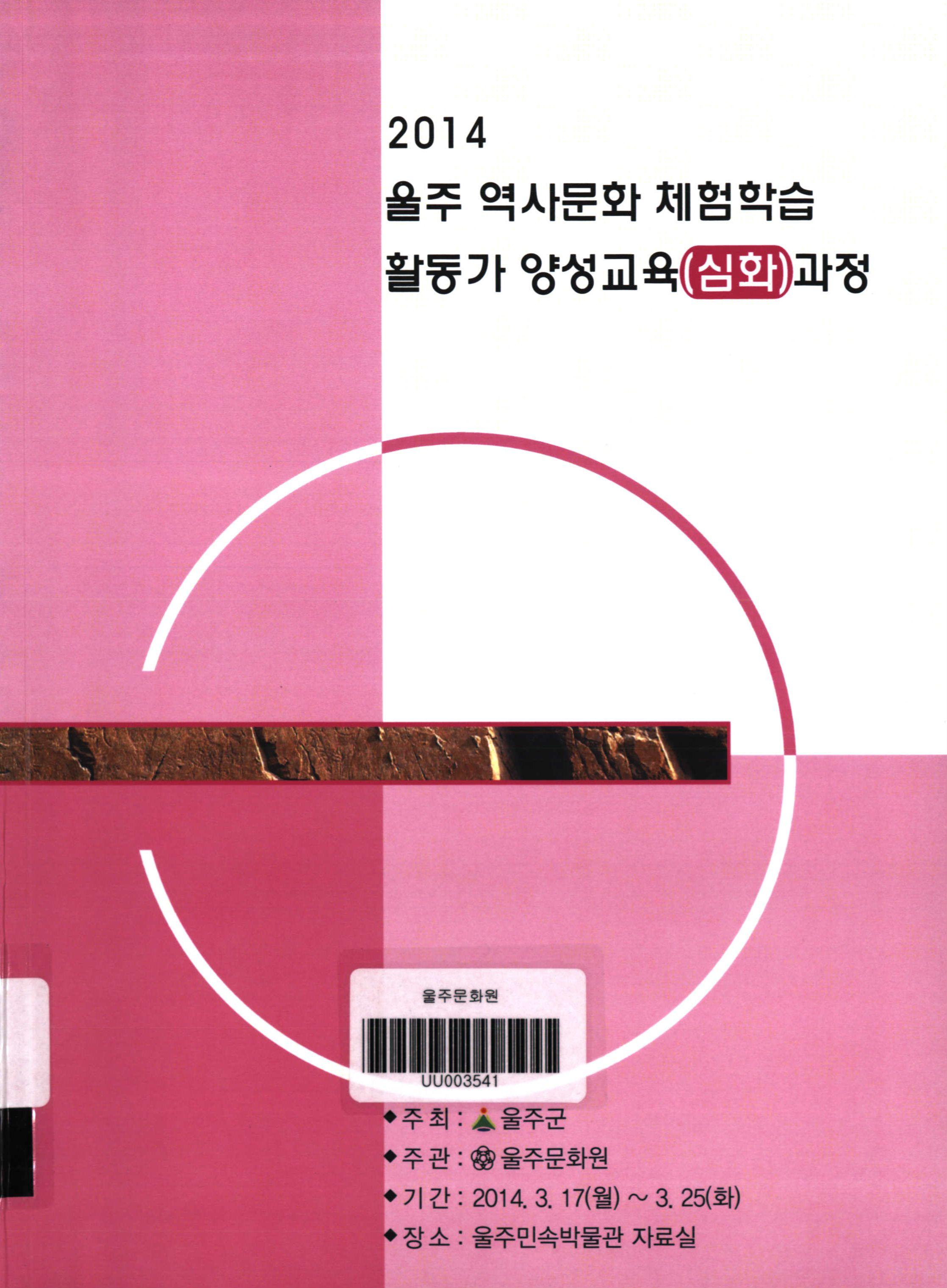 2014 울주 역사문화 체험학습 활동가 양성교육(심화)과정