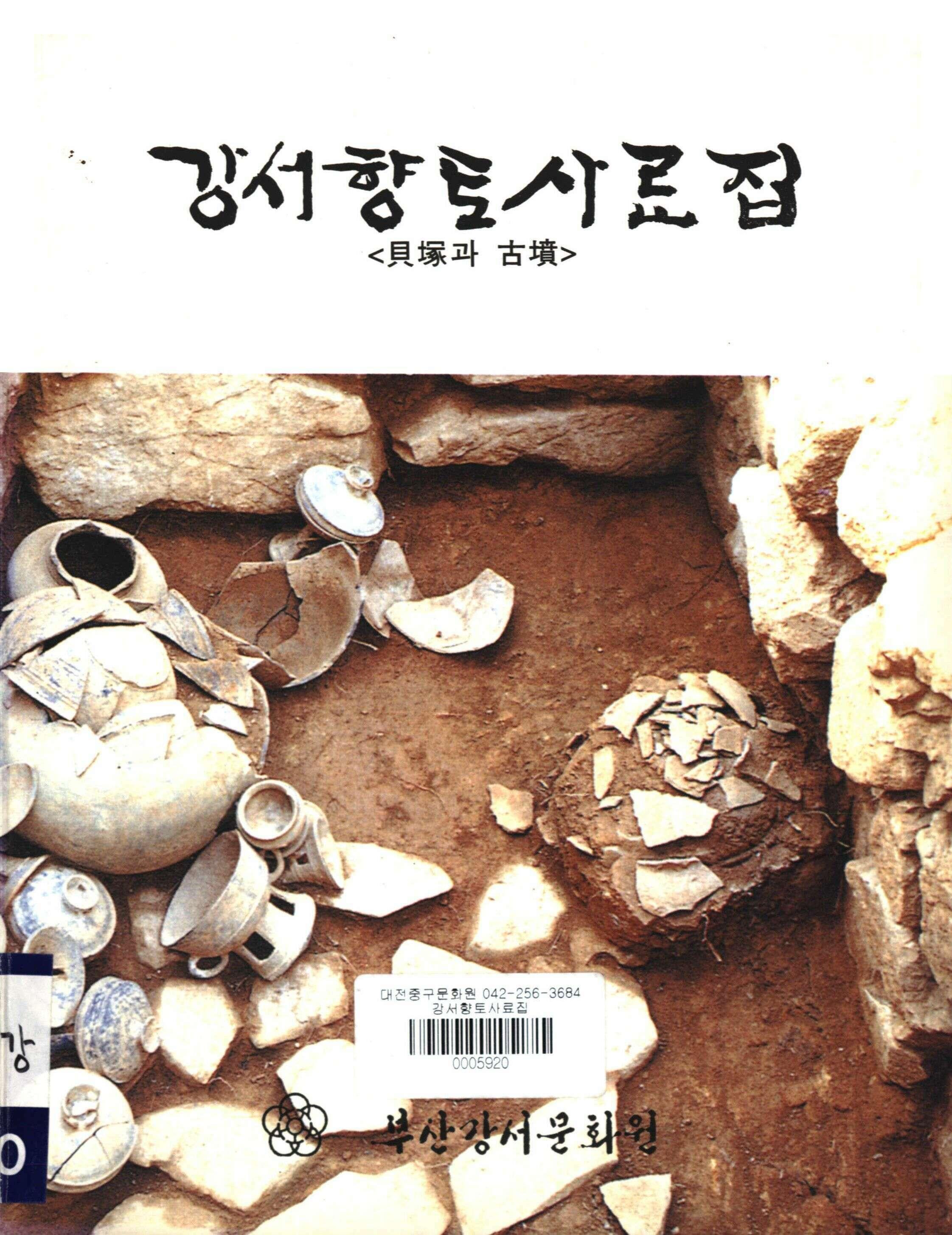 강서향토 사료집 (貝塚과 古墳) (강서향토 사료집 (패총과 고분))