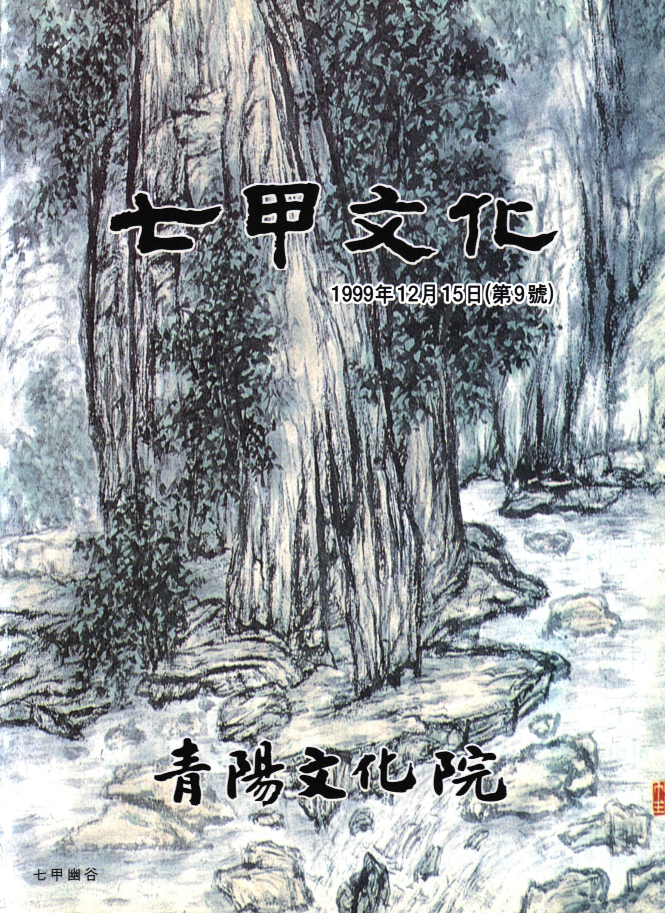 七甲文化 (칠갑문화) 제9호