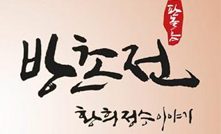 판놀음 방촌전 '황희정승이야기'